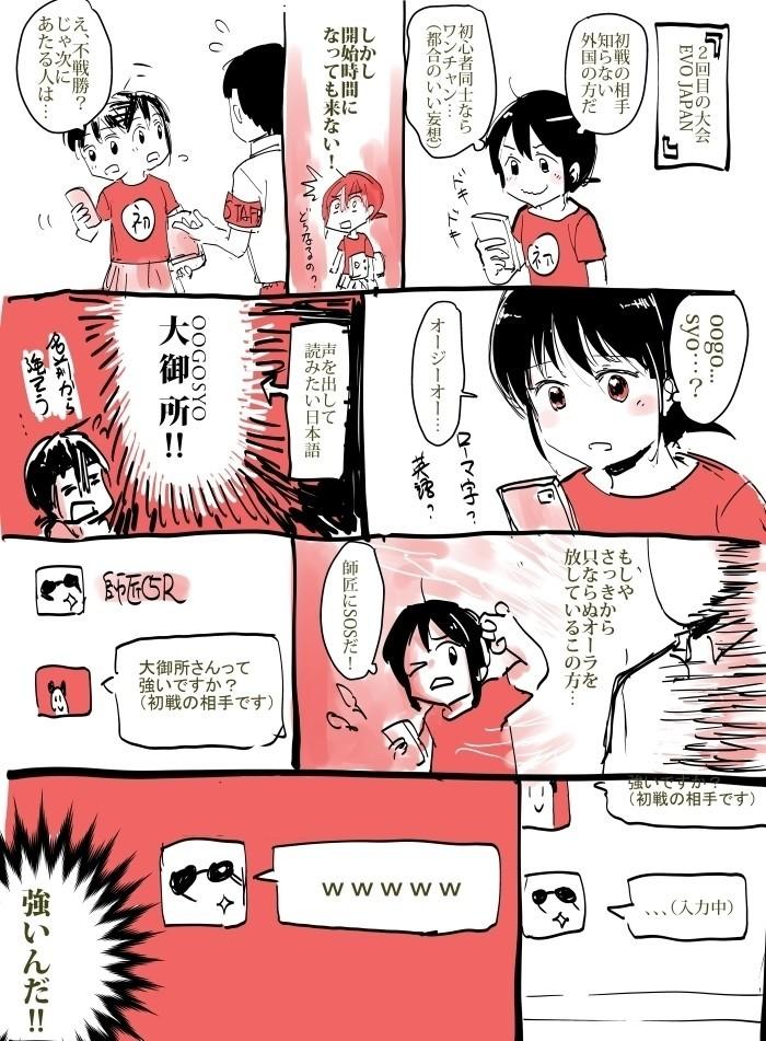 格ゲー(KOF14)始めて一年未満。 面白かった出来事を日記漫画でお届けしたいと思っております。 二回目の大会はEVO JAPANでした! またまた伝説の人に当たってしまった。 続きはまた明日! よかったらご支援頂けたら嬉しいです!
