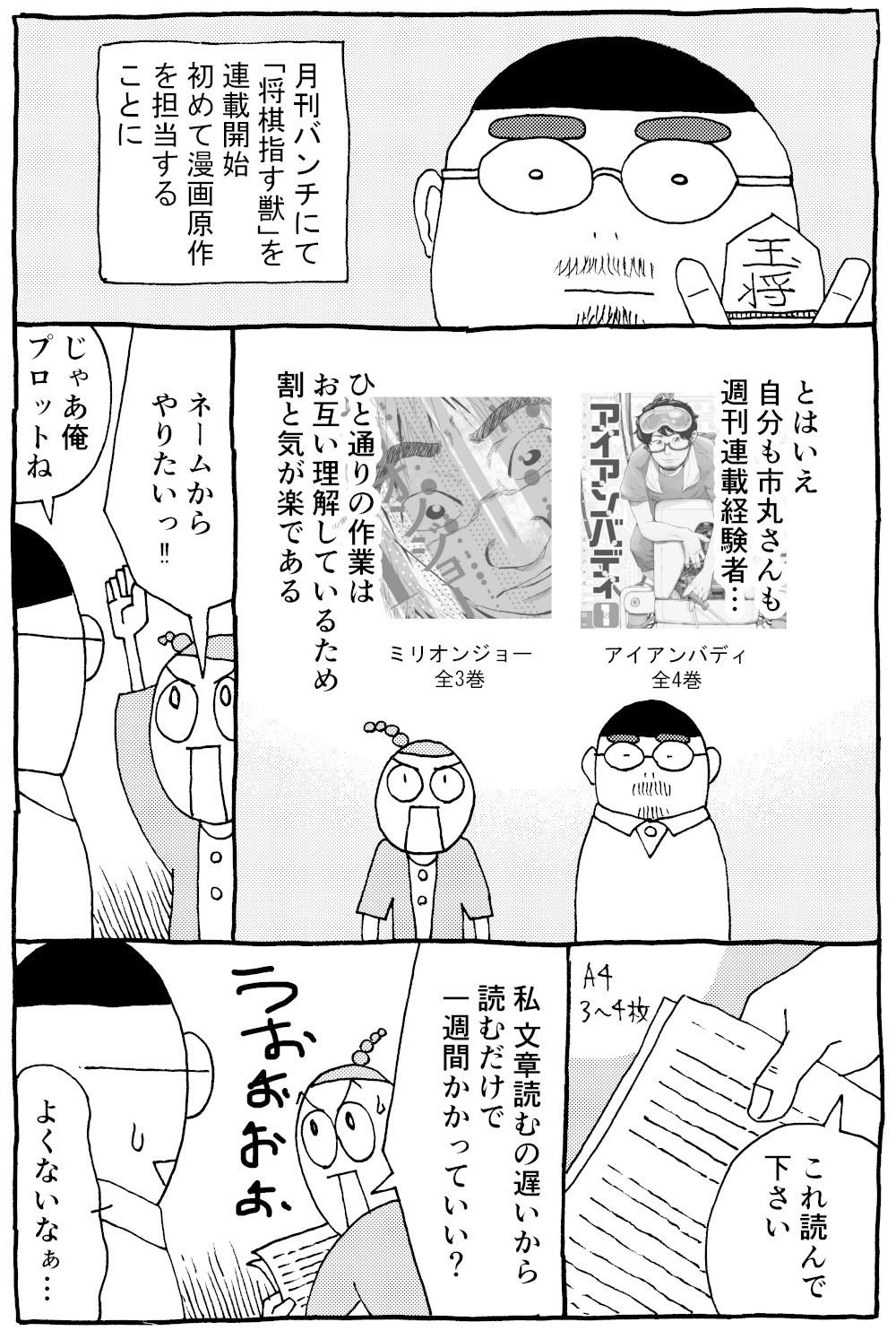 漫画原作者の仕事。|左藤真通|...