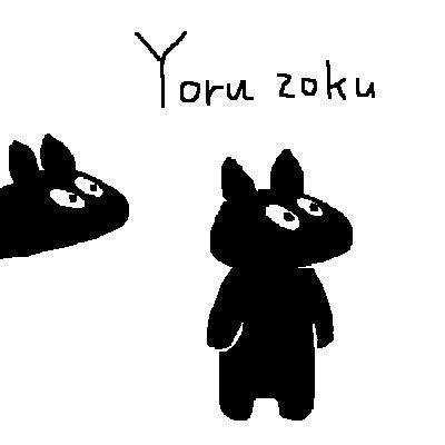 この黒いのがヨル族です。寄ってくるからヨル族です。