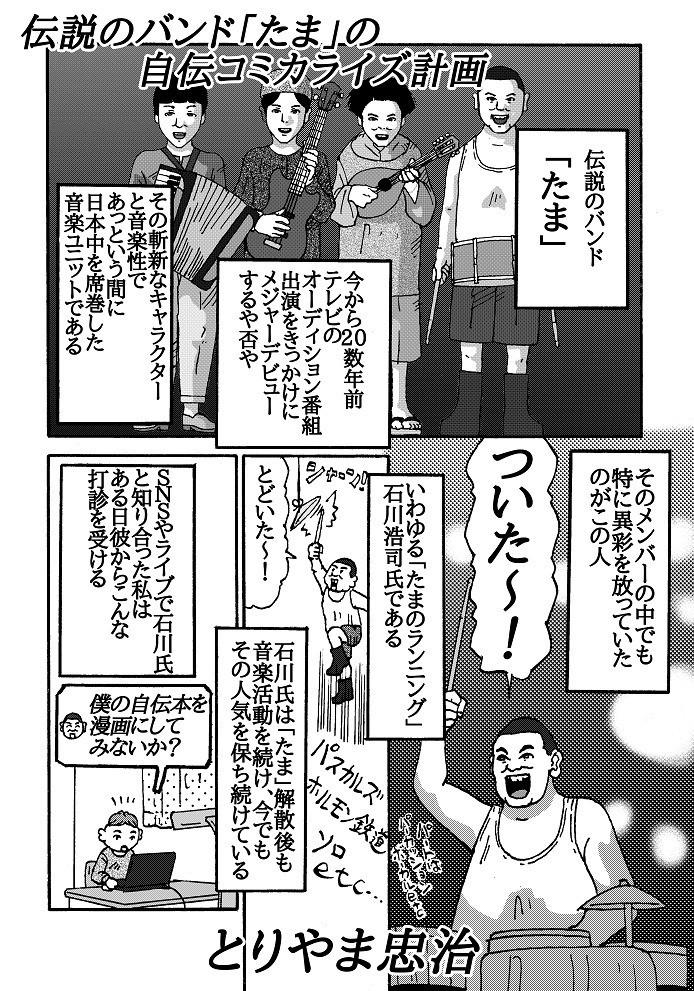 伝説のバンド「たま」の自伝「『たま』という船に乗っていた」(たまのランニングの人:石川浩司著)をコミカライズするためのクラウドファンディングに是非ご協力ください。https://camp-fire.jp/projects/view/70922?token=2by3qxw9