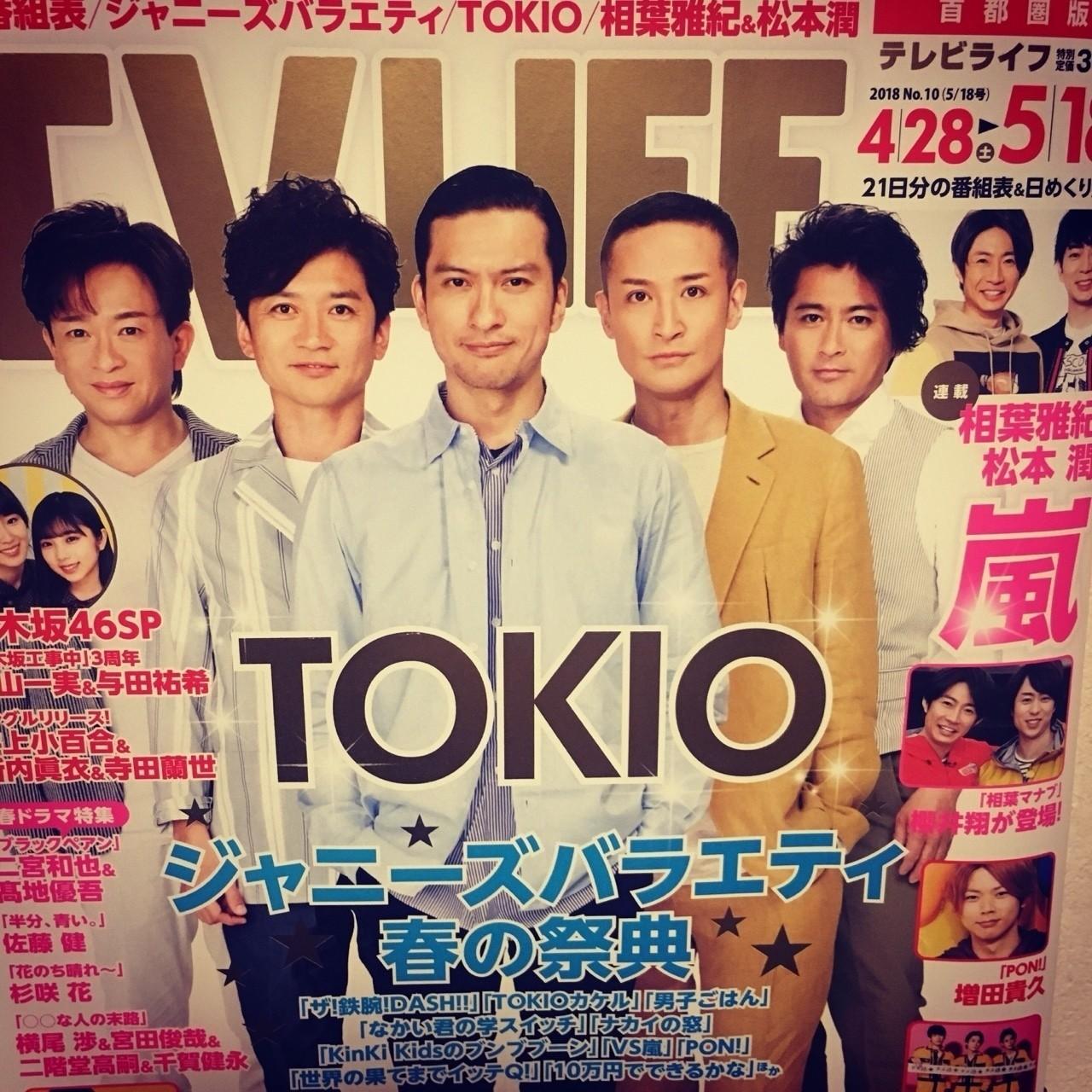 1995年からのtokio バンド バラエティ 福島 surf and literature note