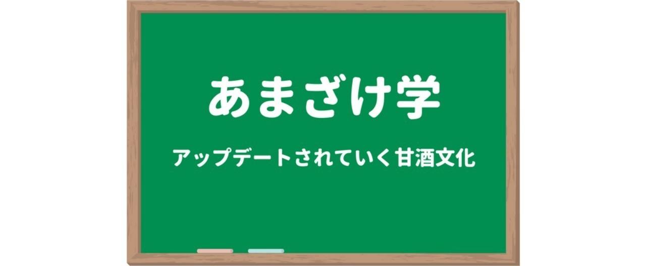 甘酒学__5_