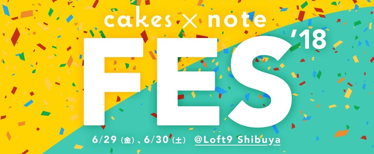 cakes note フェス」6月30日(土...