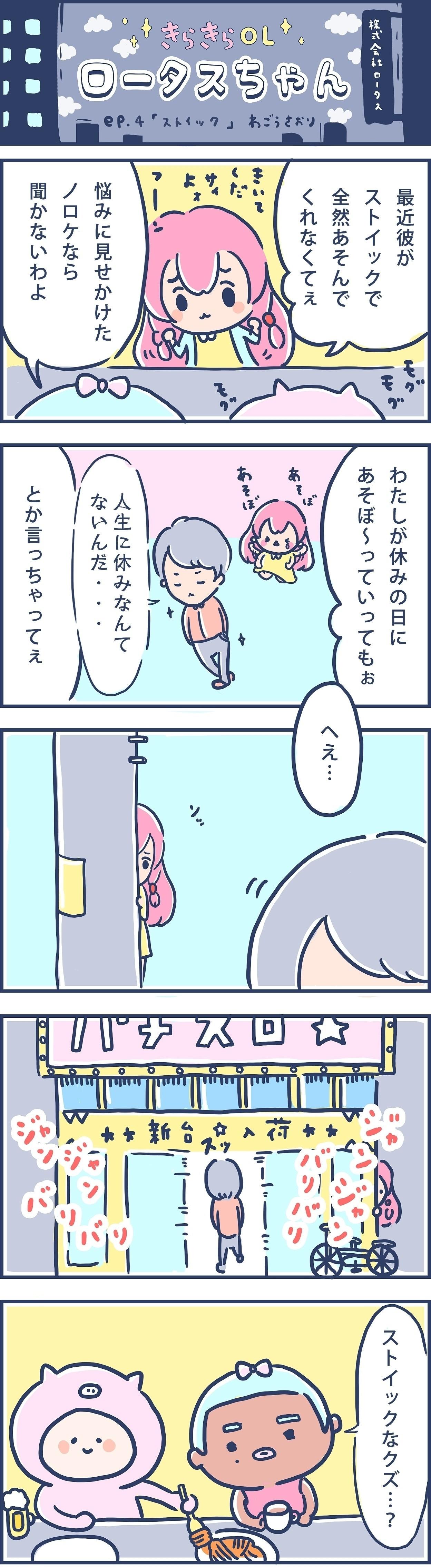 漫画ロータスちゃん-きらきらOLロータスちゃん-わごうさおり-ws11204