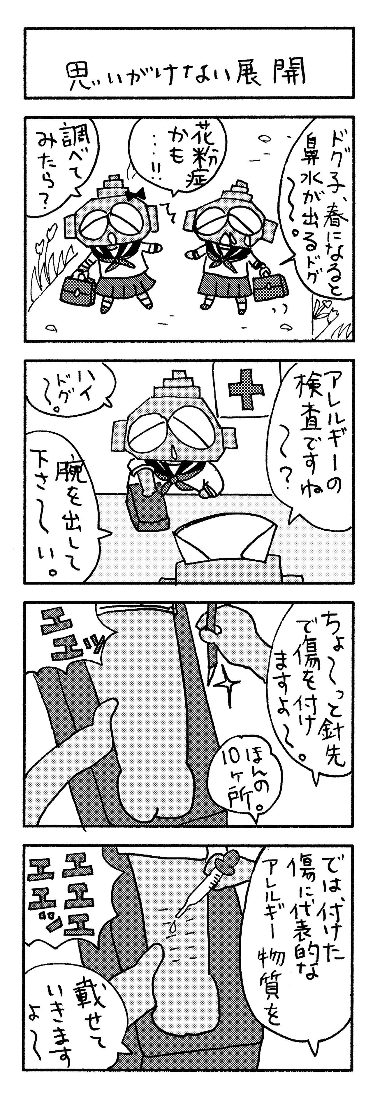 アレルギー検査を受けよう!