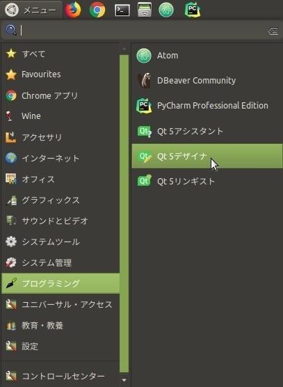 PySide2 の UI デザインを QtDesigner で行う Junf / Jade note