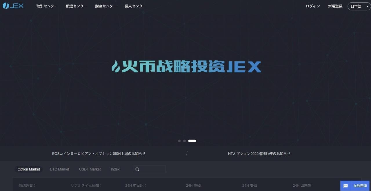 仮想通貨取引所「JEX」の登録方法