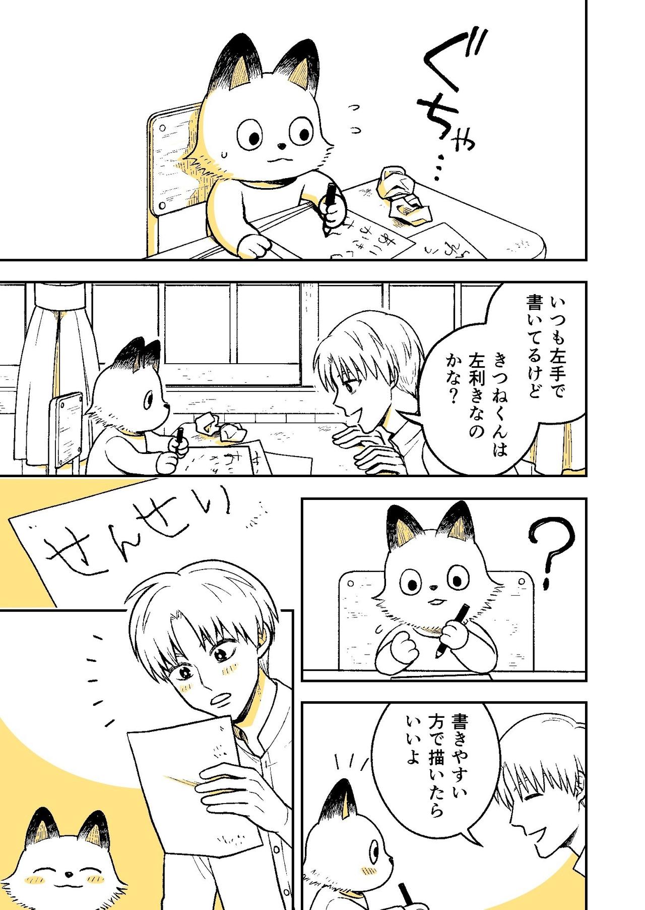 身だしなみ_045
