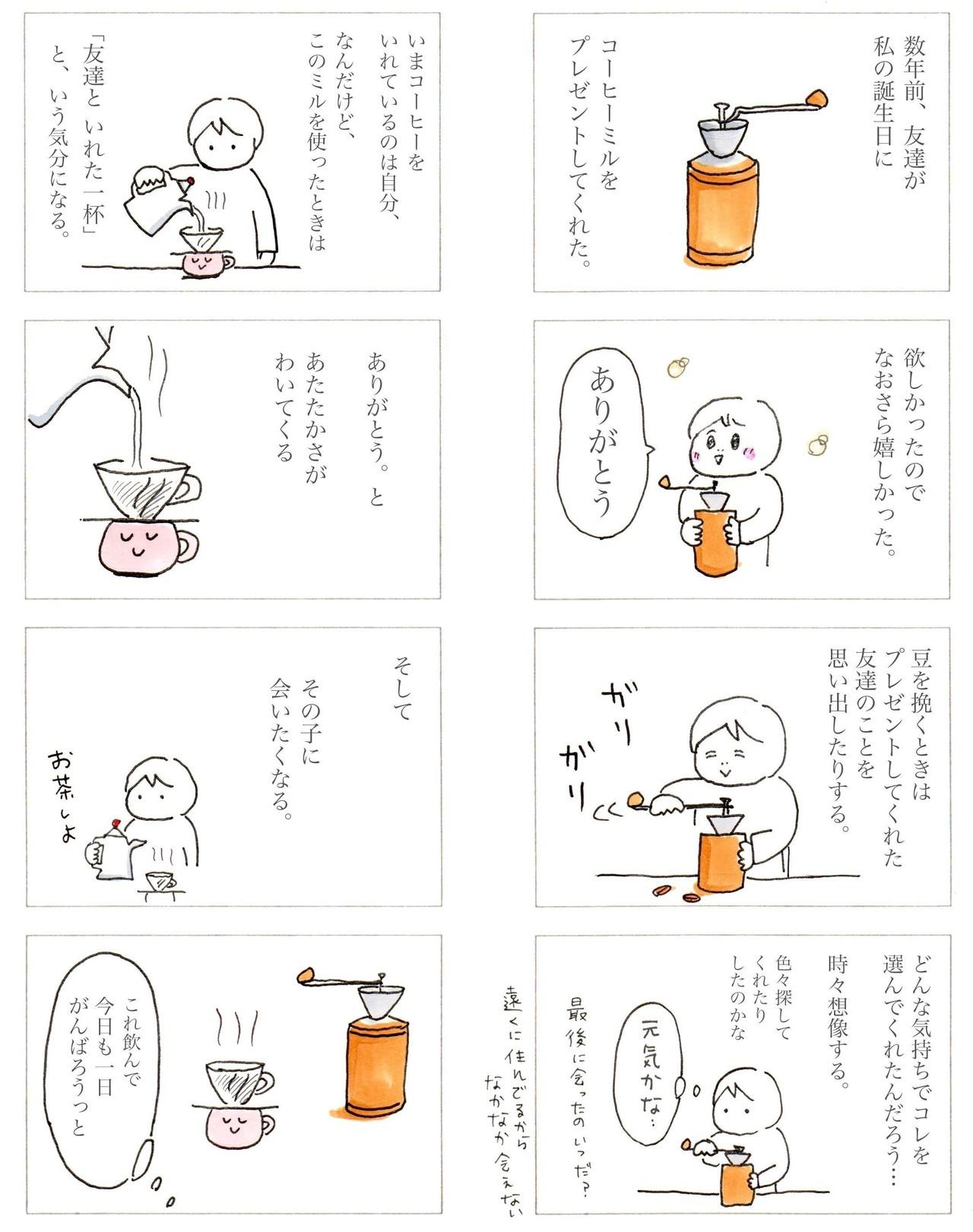 日常漫画コーヒーミルnote