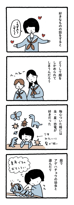 科学漫画001_01