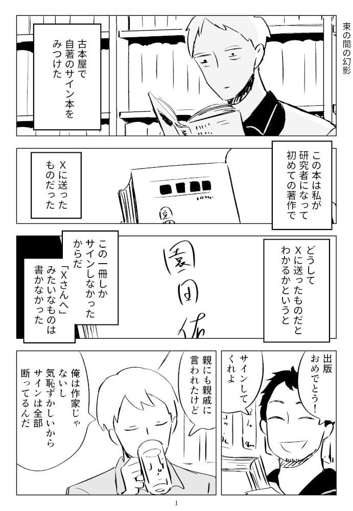 束の間の幻影_001
