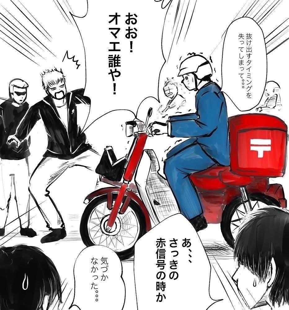 大阪のある町の話です伊佐坂みつほnote