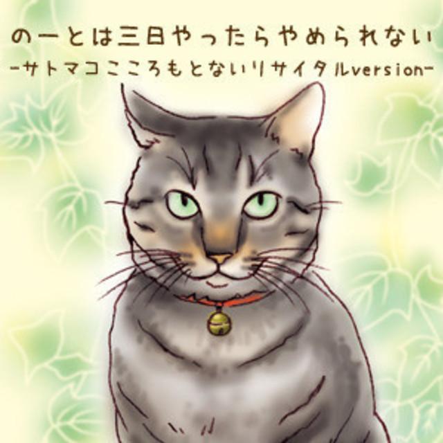 サトマコさん_絵なかむら歌乃さん_