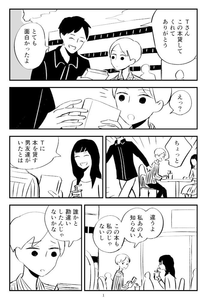 X研究室の招待本_001