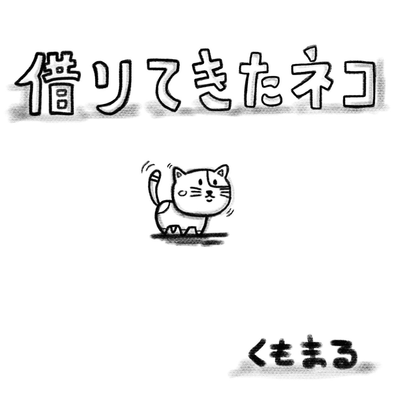 【借りてきたネコ】