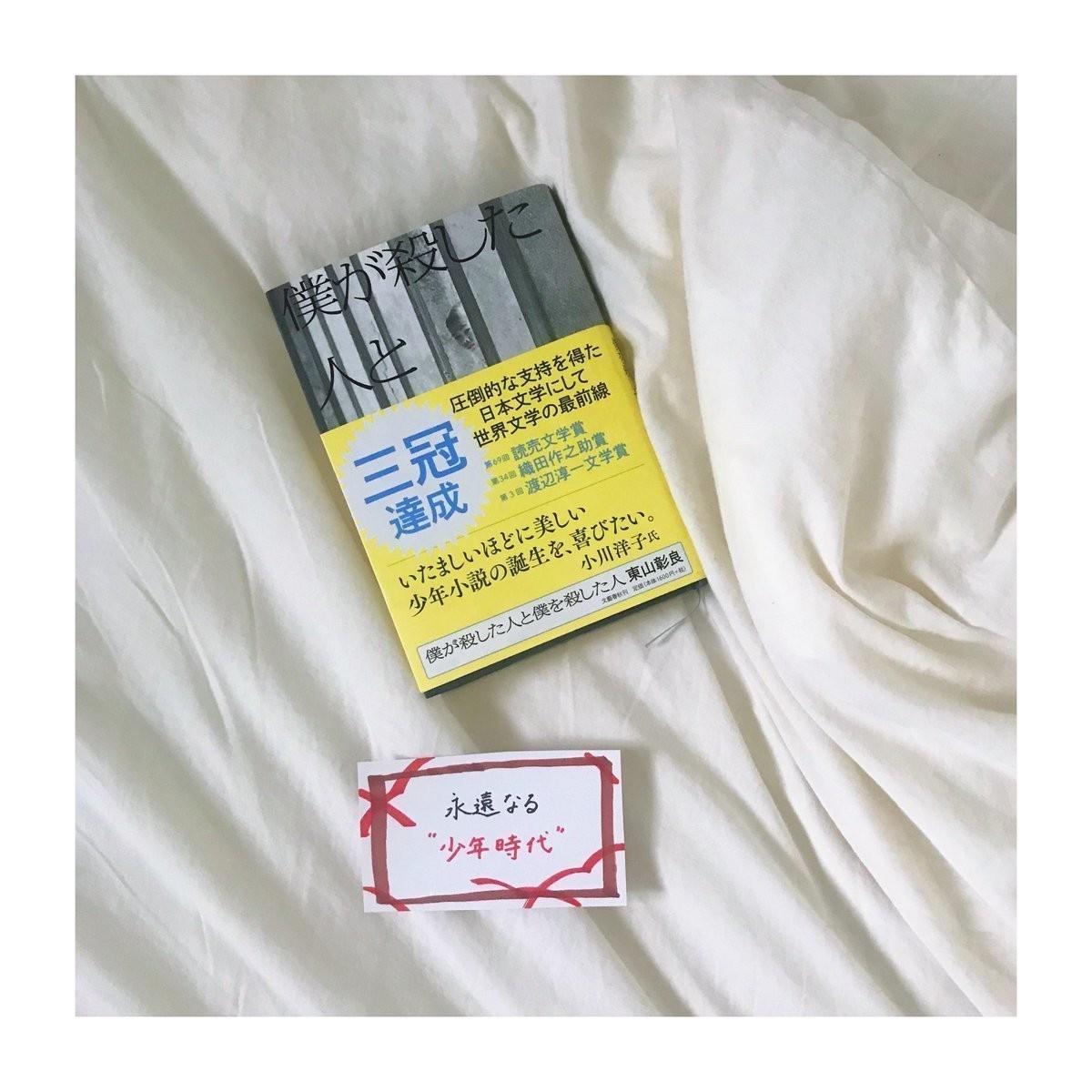 「僕が殺した人と僕を殺した人」東山彰良 読破📚 大人と呼ばれるようになったからといって「大人になれてた」わけじゃない。  いろんな大人がいるけれど、この本の中に描かれた「少年時代」は本当に鮮やかで、誰もが憧れたり経験したり脚色したりしてきた時代を思い出すんじゃないかな🍃