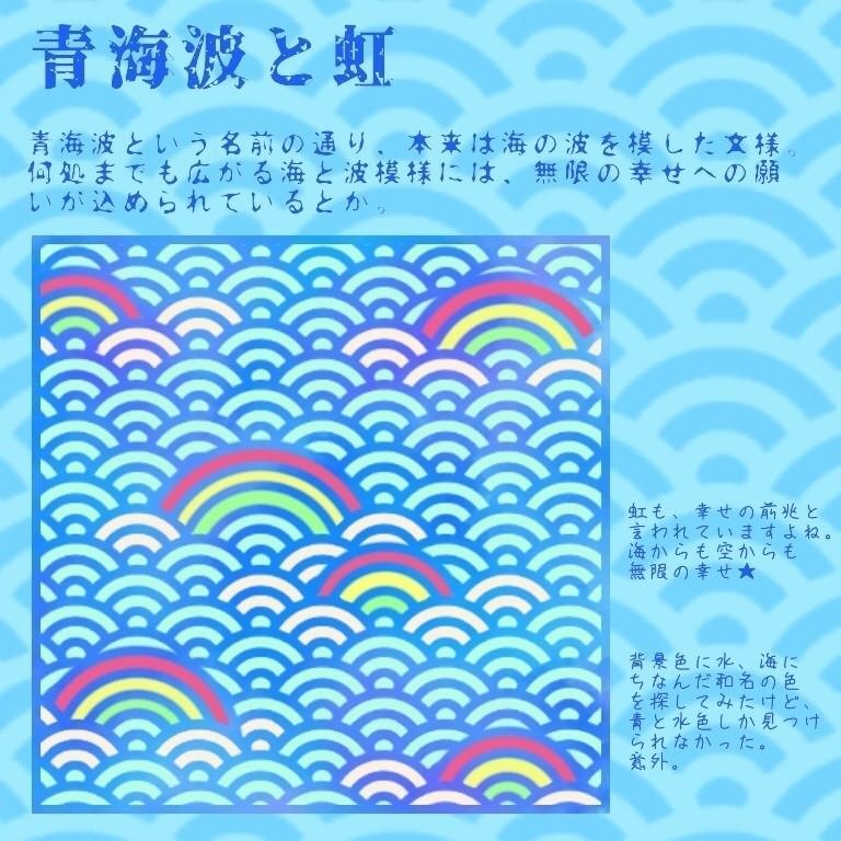 青海波と虹こばさnote