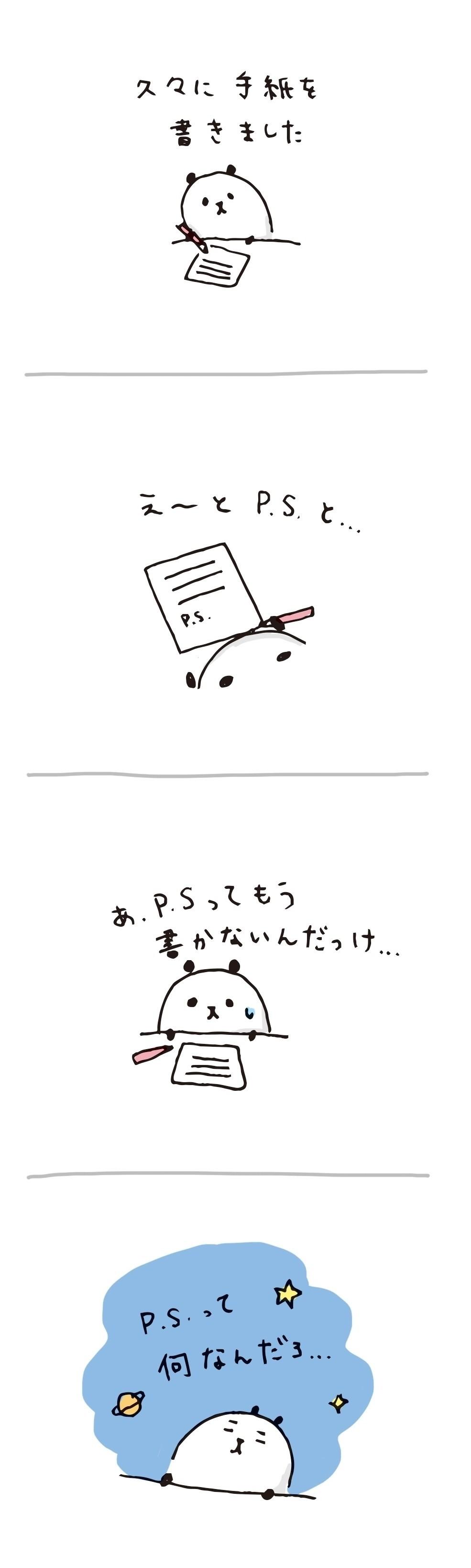 #パンダ #絵 #漫画 #イラスト