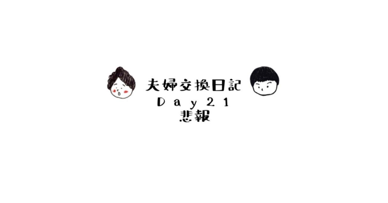 FM_交換日記