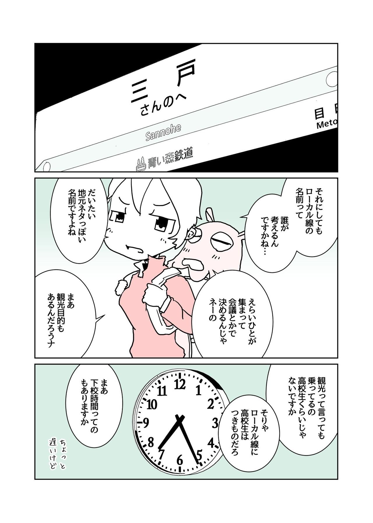 メン旅_003