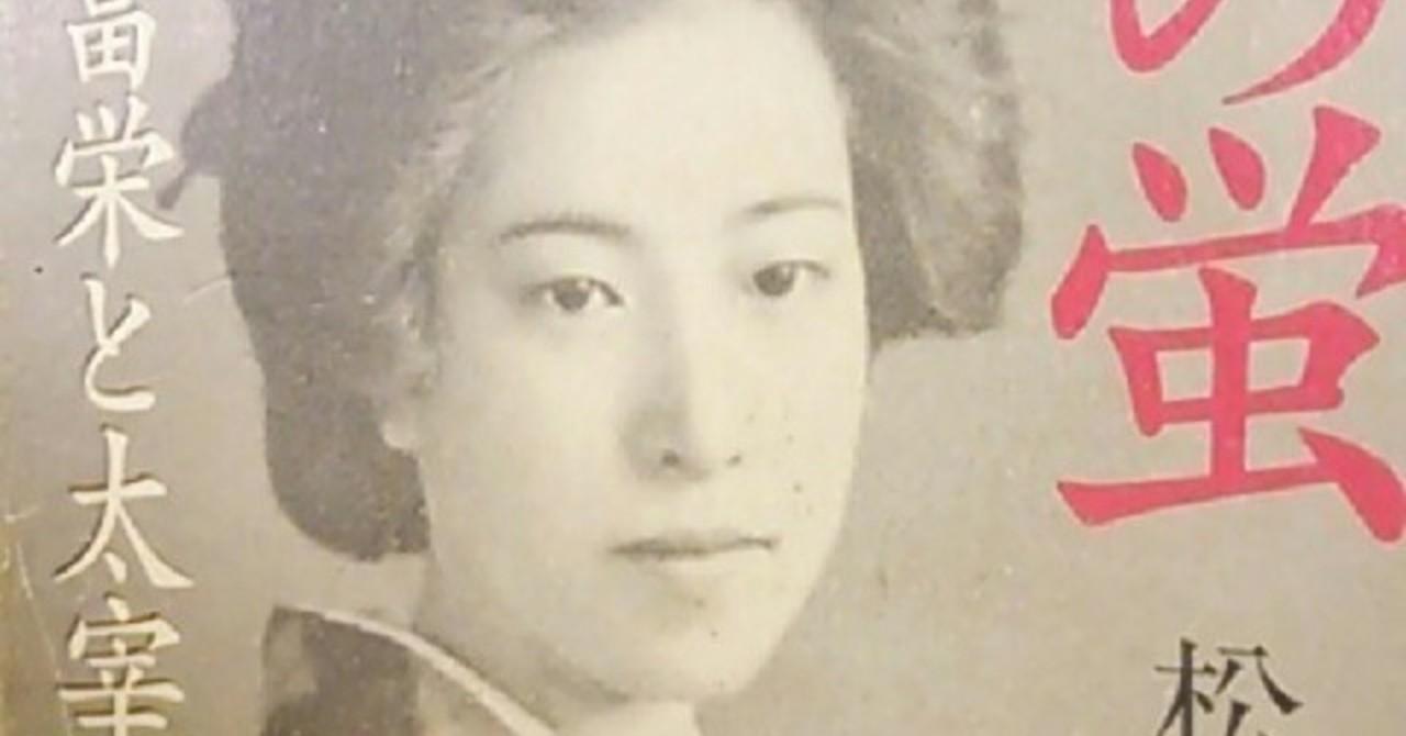 恋の蛍 太宰治と山崎富栄|合法...