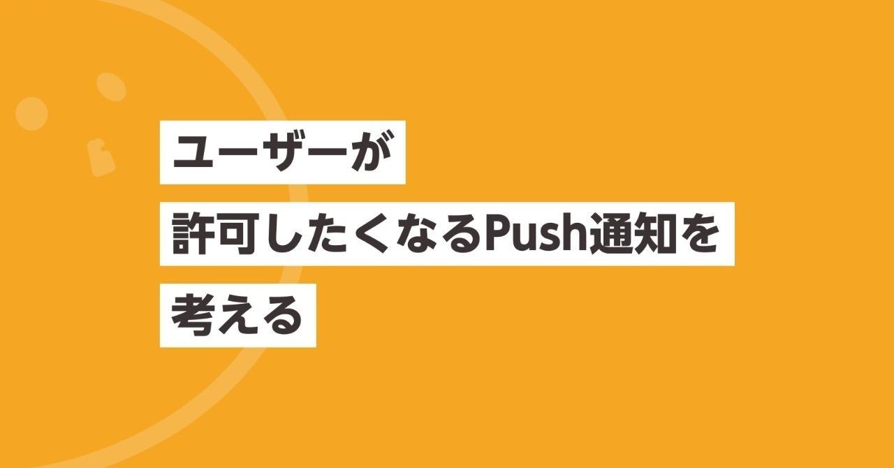 ユーザーが許可したくなるpush通知を考える sadakoa note