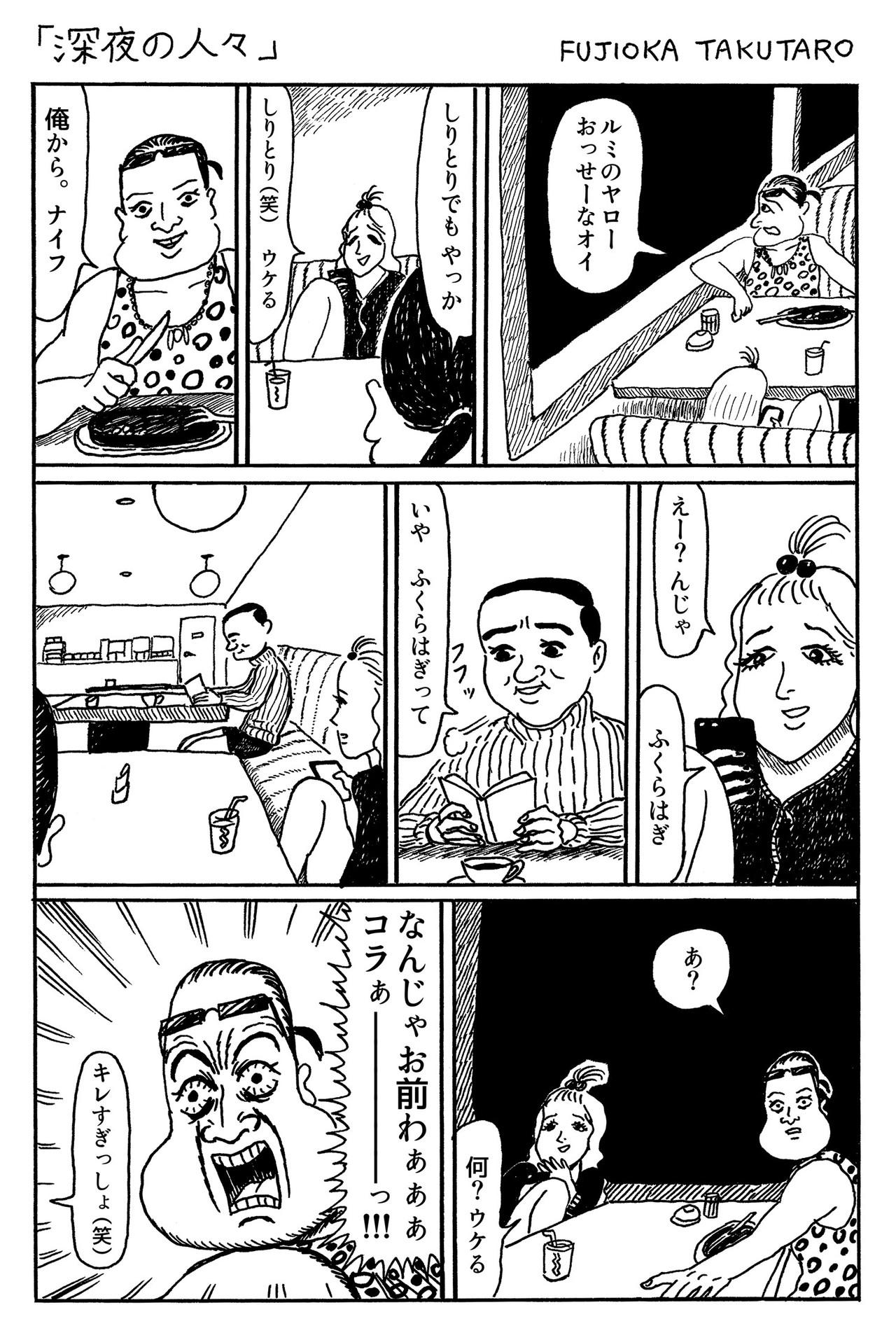 20180628_1ページ漫画_深夜の人々__R