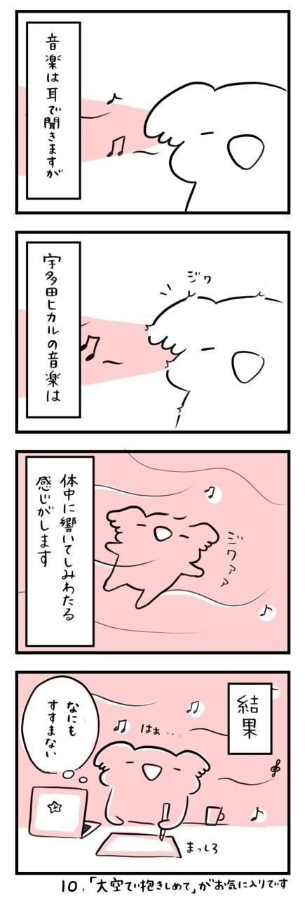 宇多田ヒカルのファンです #宇多田ヒカル #音楽 #漫画