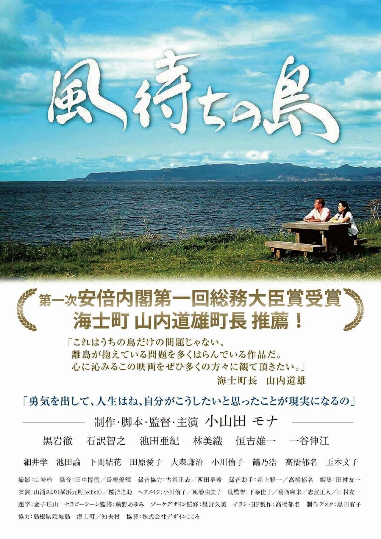 映画『風待ちの島』|小山田モナ...