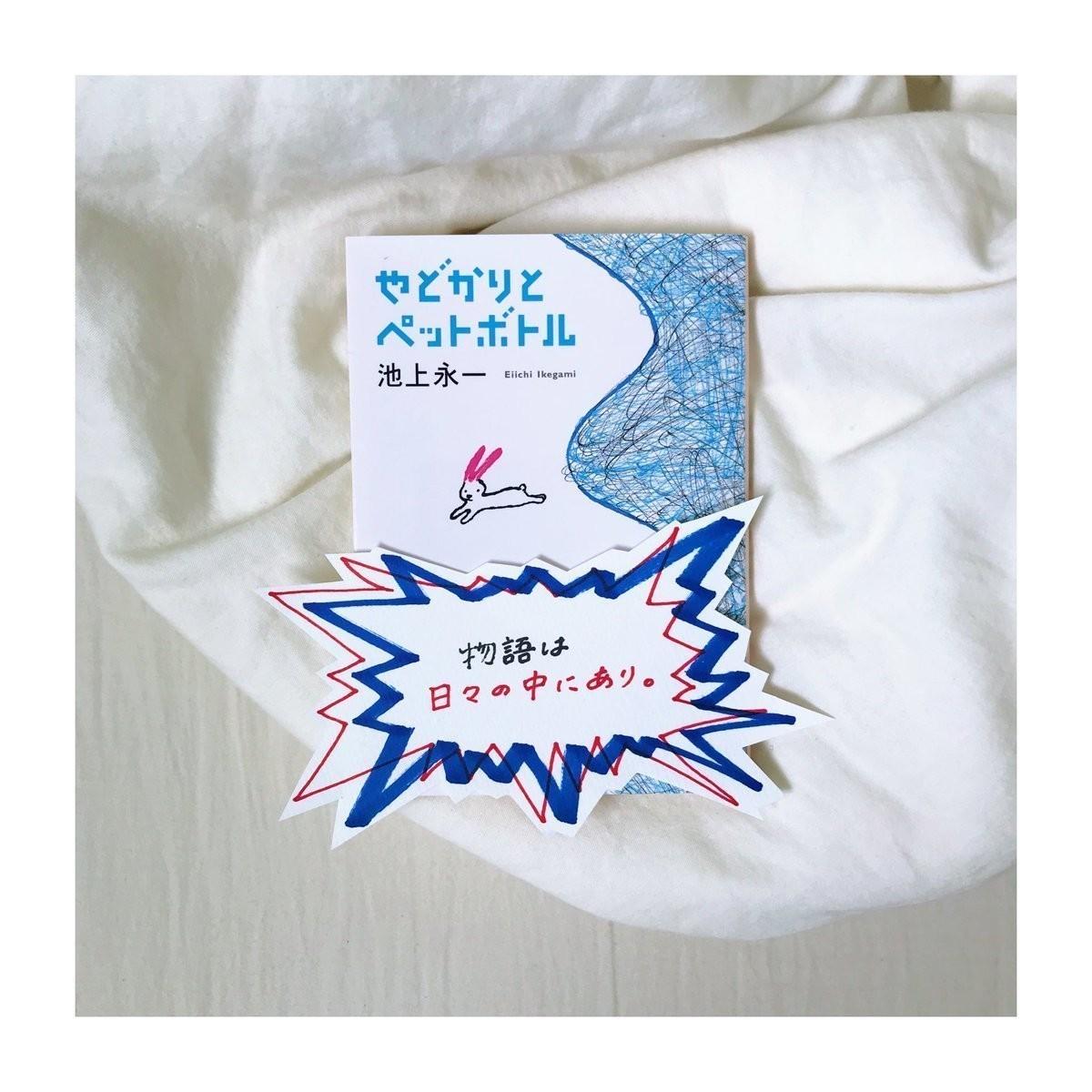 「やどかりとペットボトル」池上永一 読破📚沖縄で育った作者の痛快な青春のエッセイ😊🔥🔥  私、つくづく思うのですが日々の中にこそ心動かす物語が隠されているのだなぁ、と。見逃さないようにいい日も悪い日も目をきちっとあけて生きていこうと思います👀!笑
