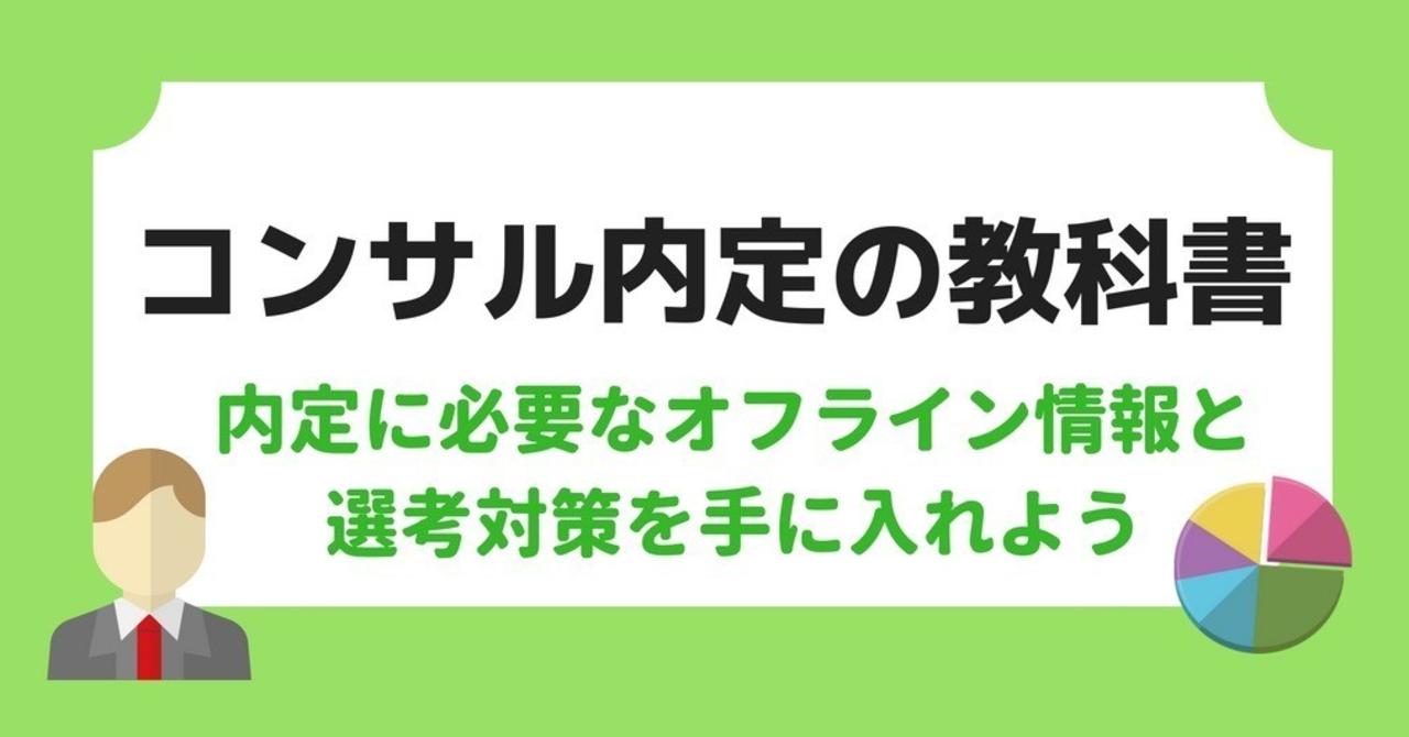 コンサル内定の教科書【選考対策...