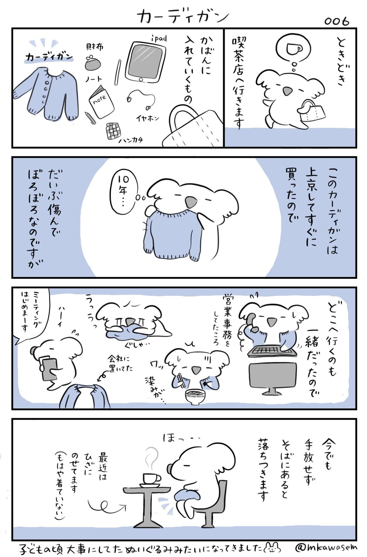 006喫茶店