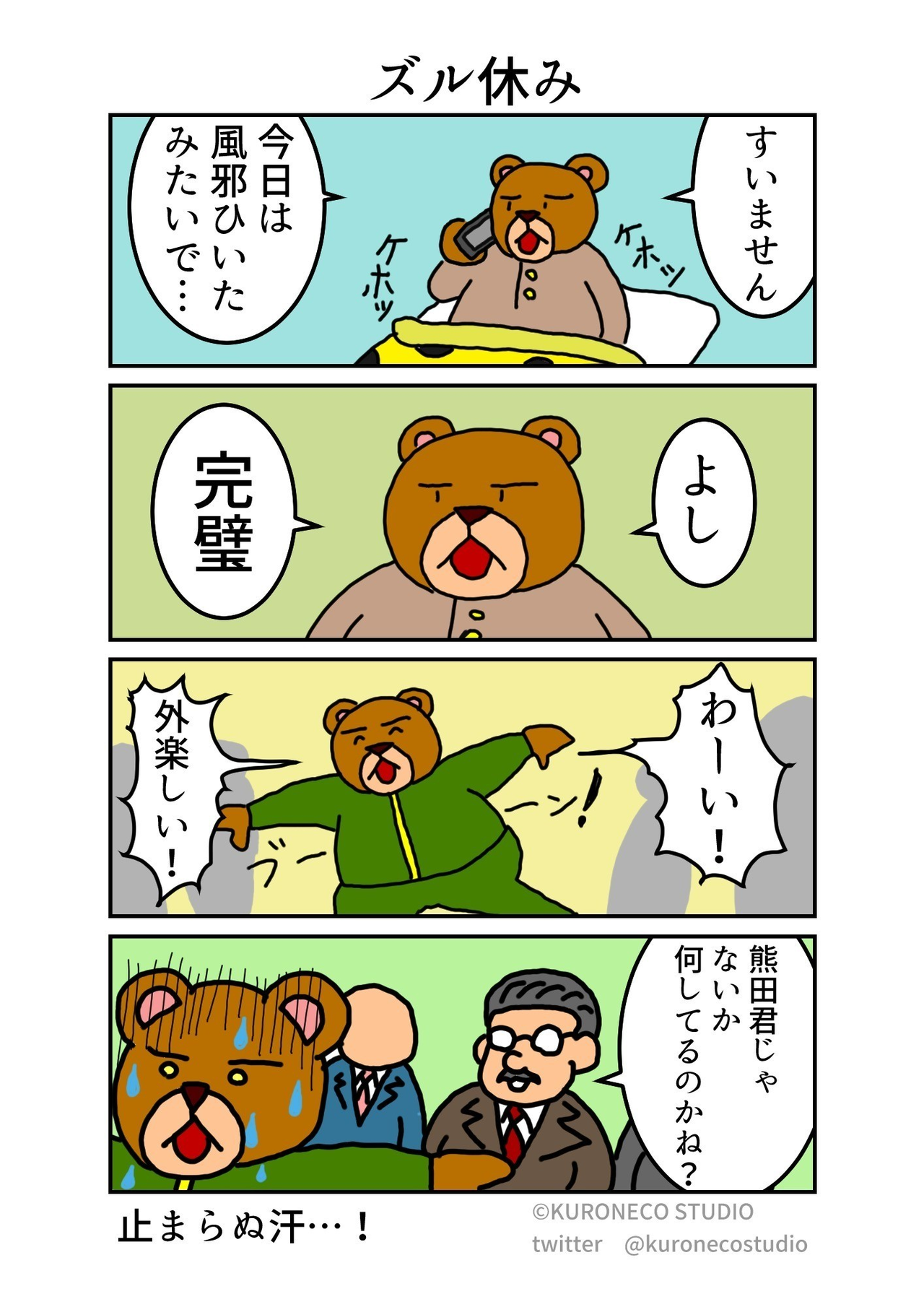4コマ漫画︰熊田さん「ズル休み...