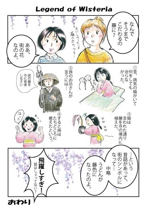 こちらの藤の伝説を参照しています→ http://www.ushijimanofuji.co.jp/yurai.html