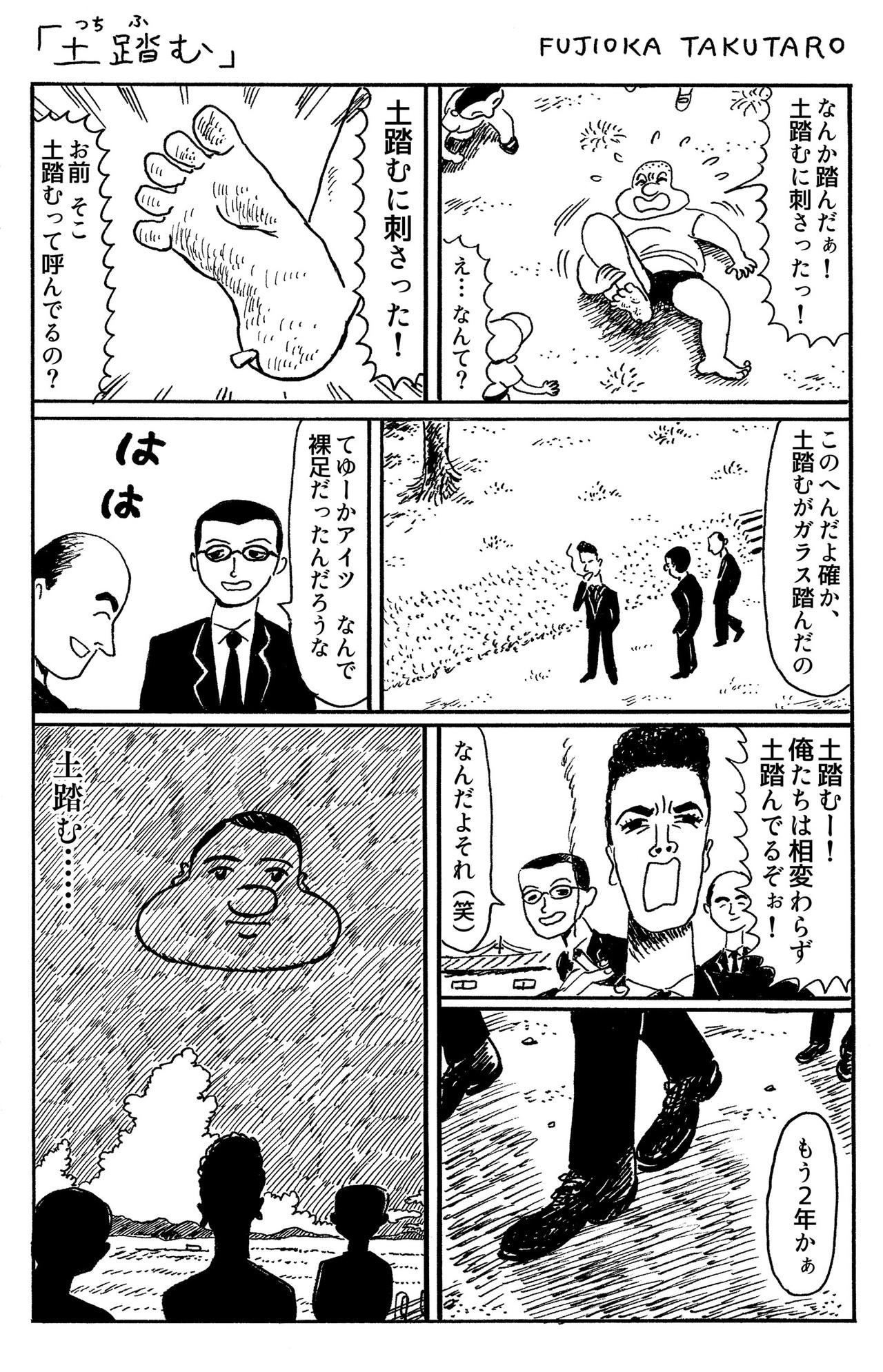20180716_1ページ漫画_土踏む__R