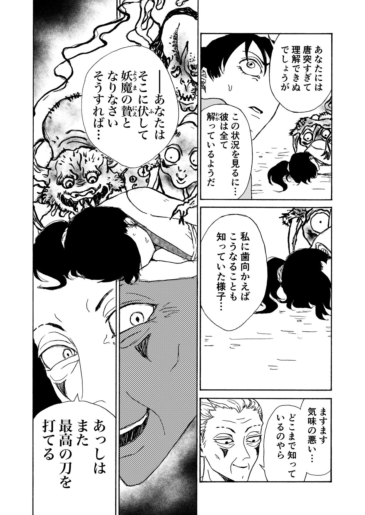 大賞】受賞マンガ 「願いの境」...
