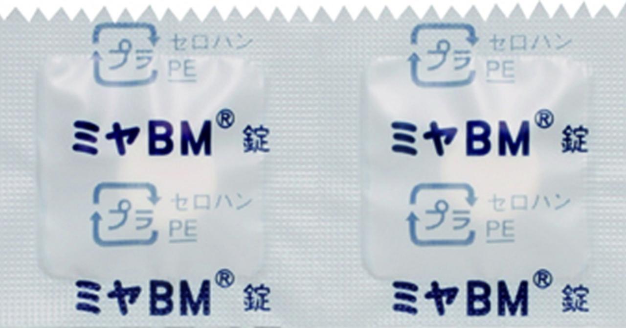Bm 錠 効果 ミヤ
