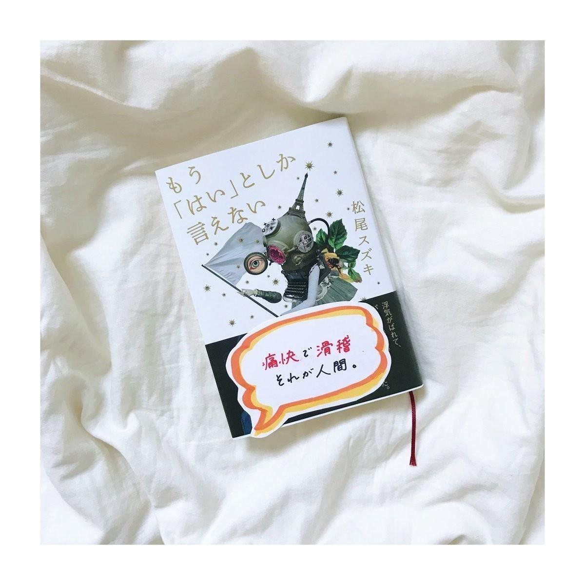 『もう「はい」としか言えない』松尾スズキ 読破📚  浮気がばれて、パリに逃げた。 男を待ち受ける悪夢とは??  痛快で大胆な展開。 深く考えずに頭を空っぽにして読める風のような本です😊一転 『神様ノイローゼ』では、少年期の歯がゆさや自我を描いていて心地よい二重奏でした✨
