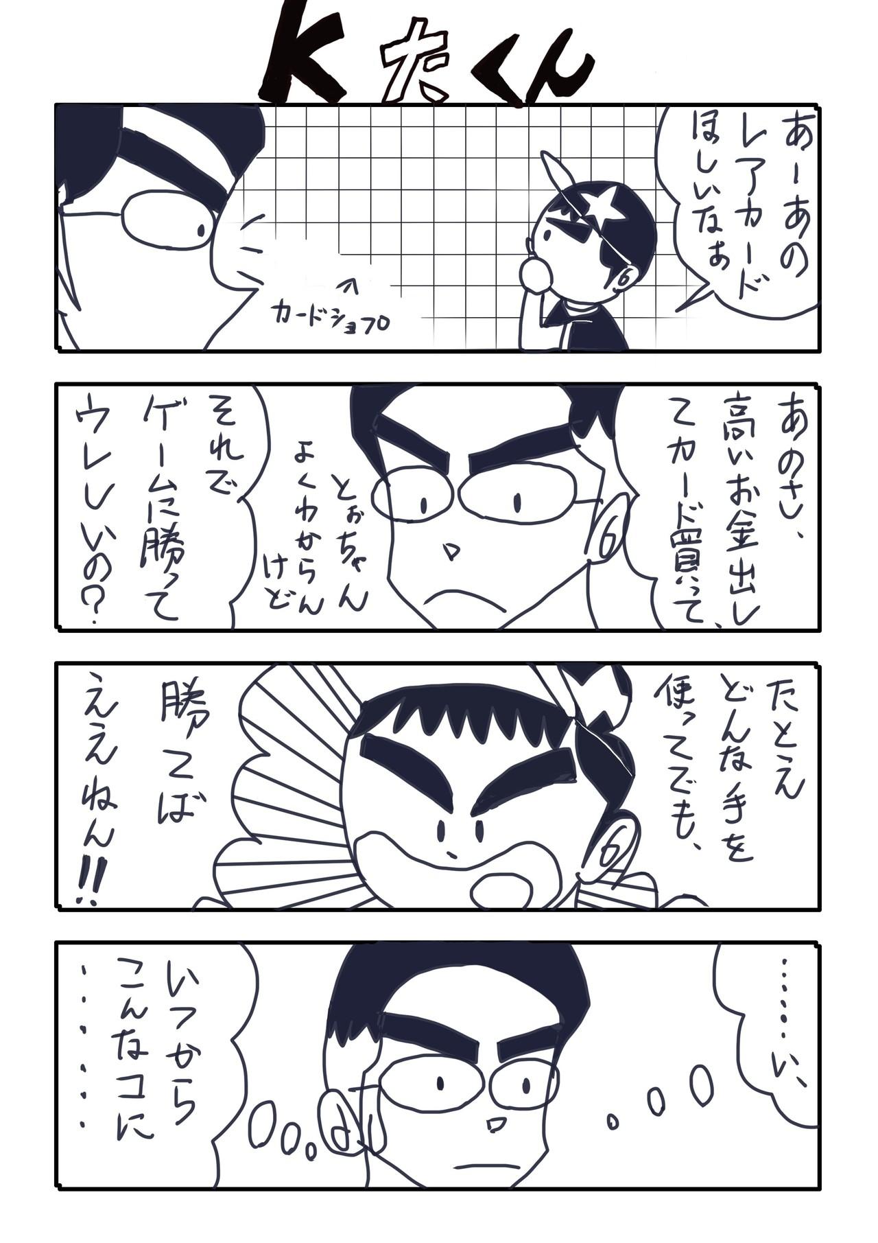 KたくんNo.62