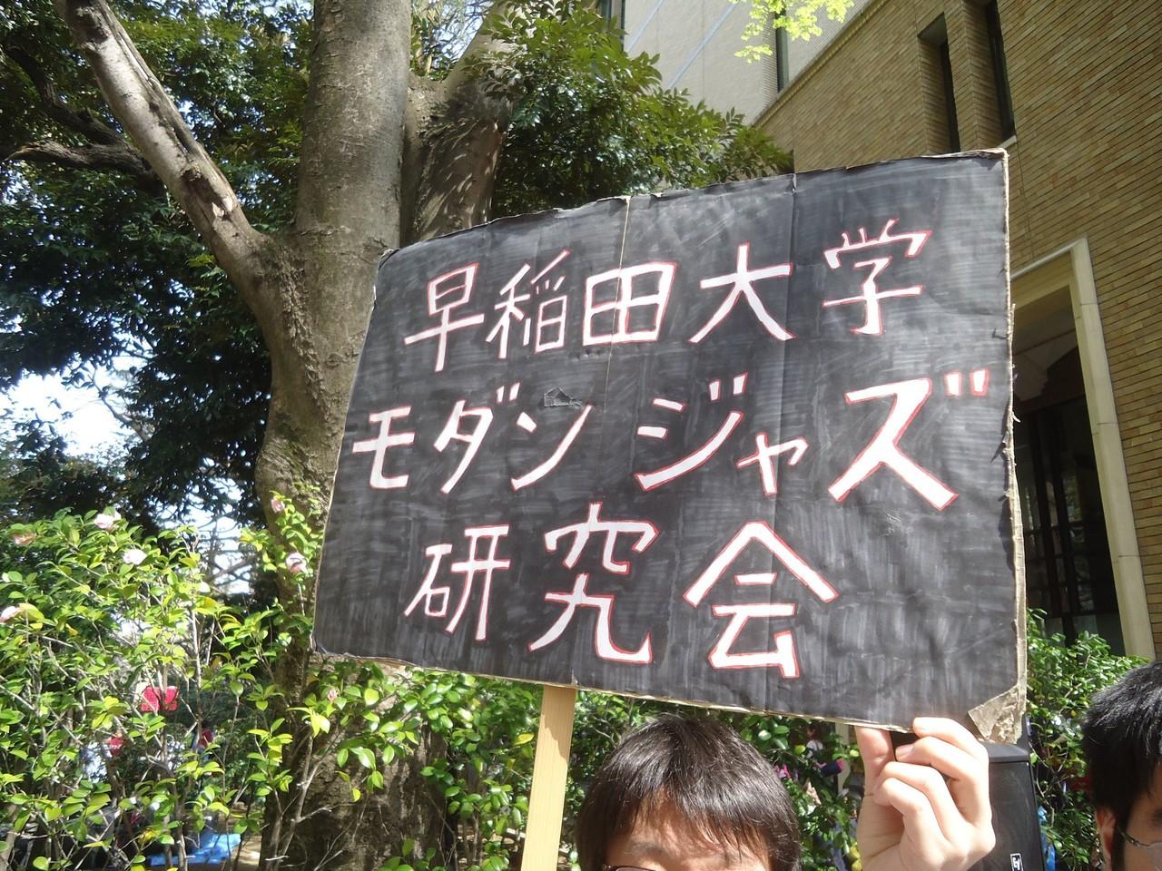 早稲田に行ったとき 入学式でさ 有名な研究会に出会った