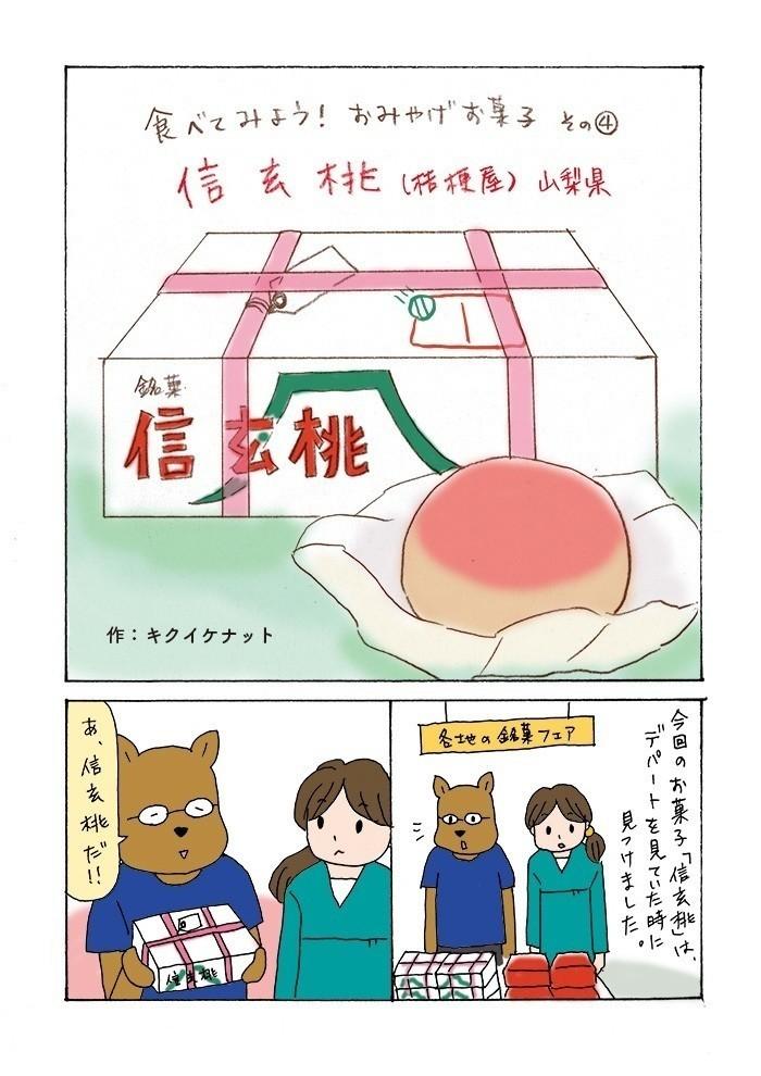 信玄桃_P1