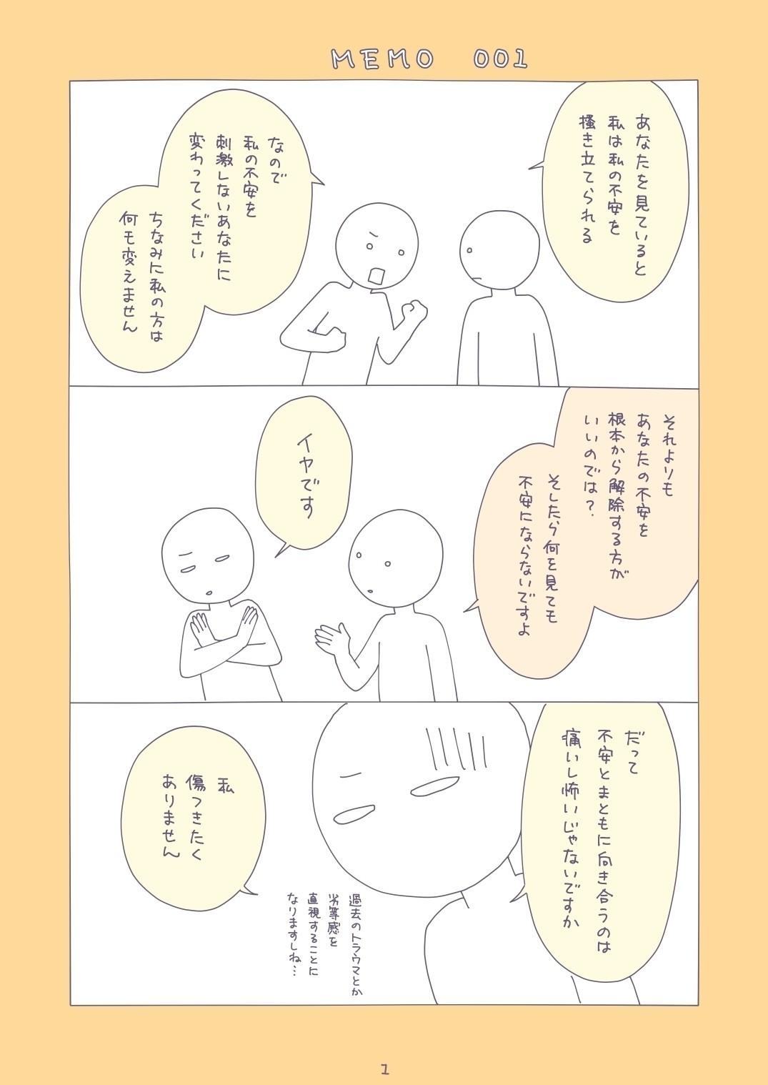 不安と情を可視化_001