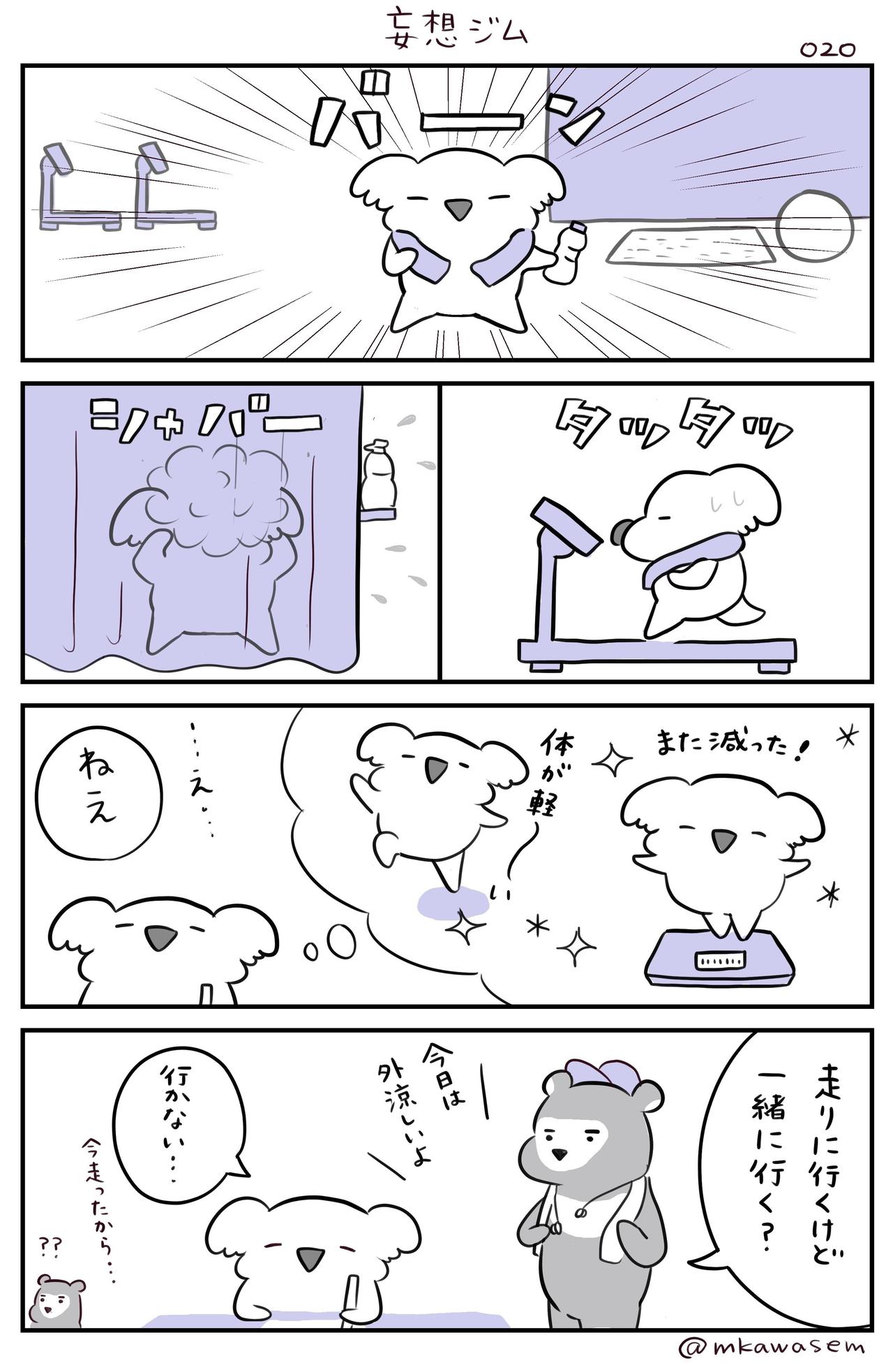 020妄想ジム