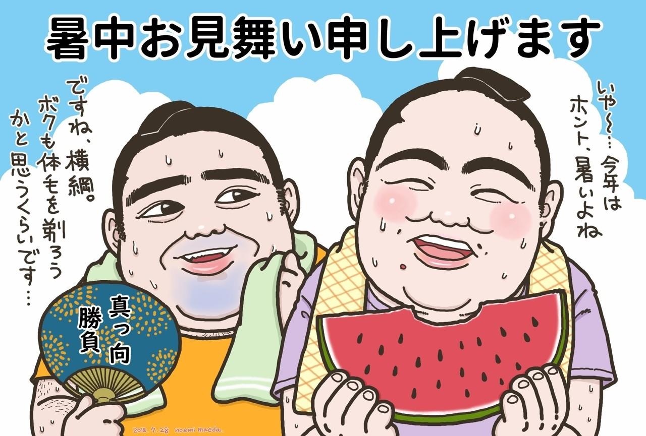 きせのん稀勢の里やすす高安暑中見舞いハガキ前田のえみnote