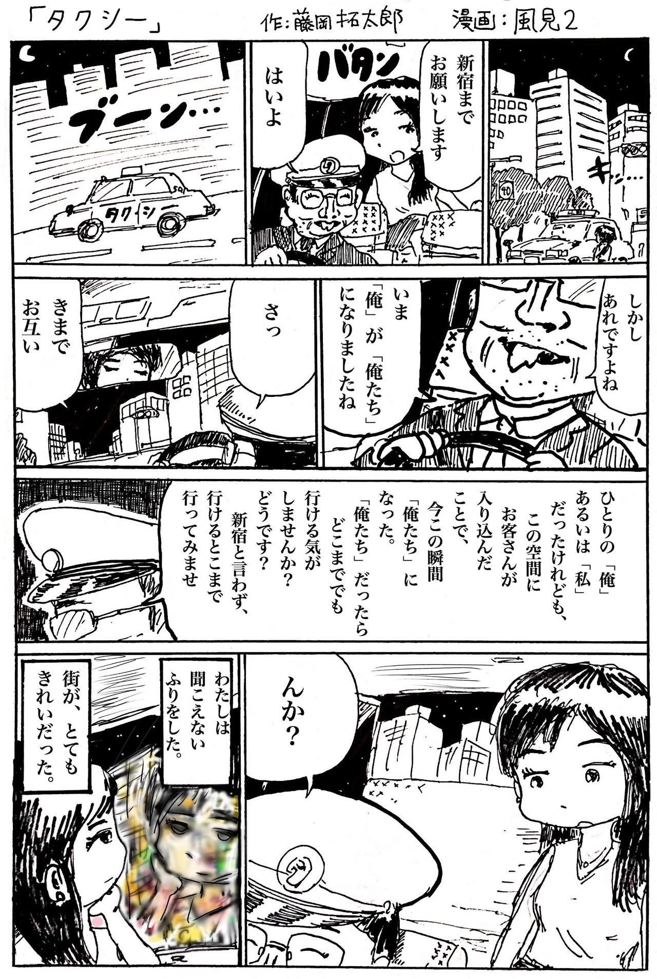 20180730_1ページ漫画_タクシー__原作_藤岡拓太郎_漫画_風見2_