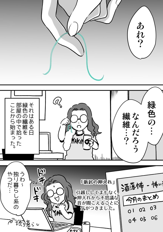 押入れのミクちゃん_001
