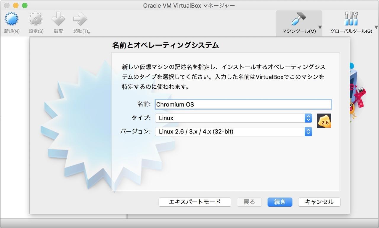 virtualboxでchromium osを動かす moli9ma note