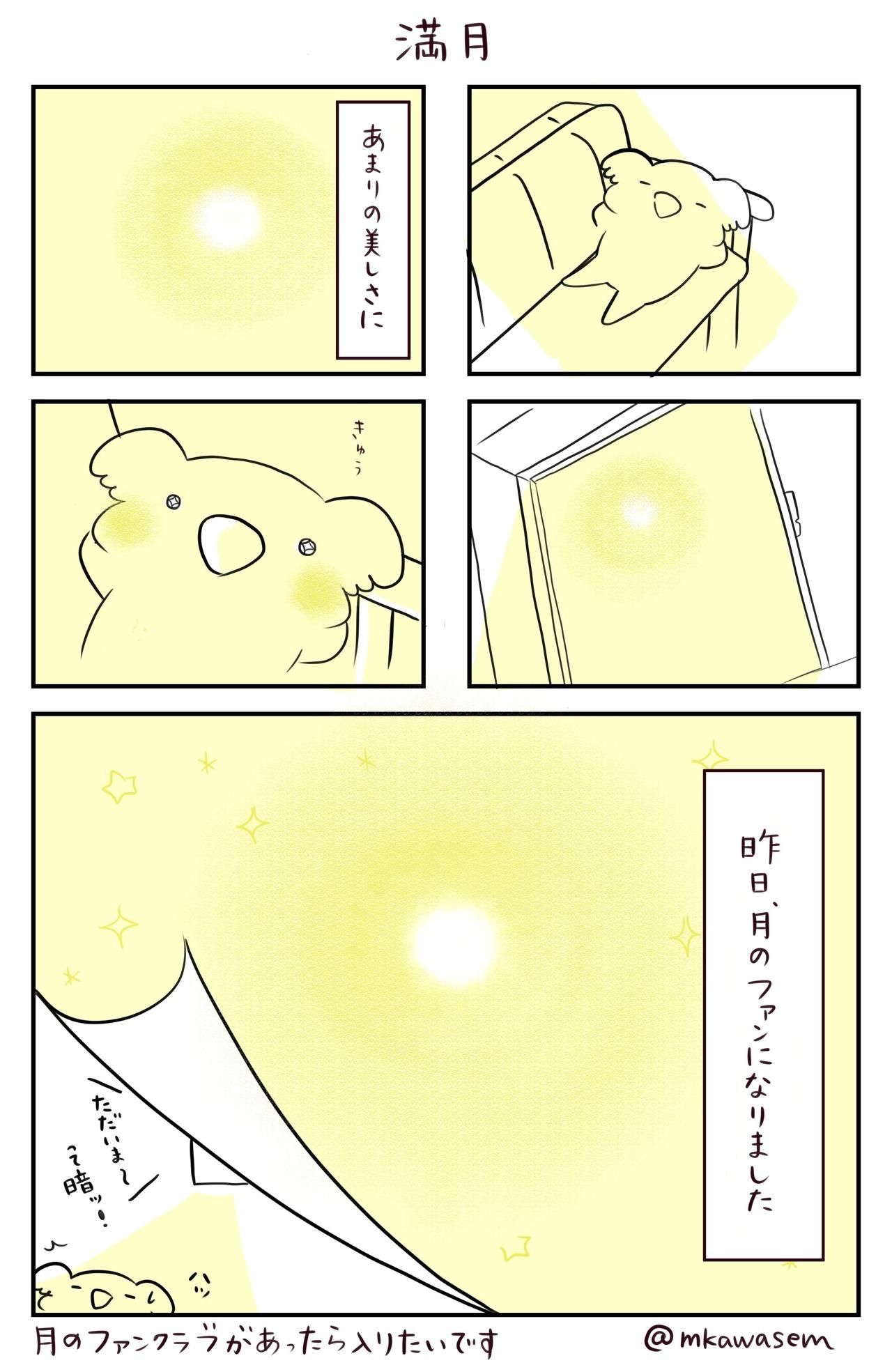 001満月