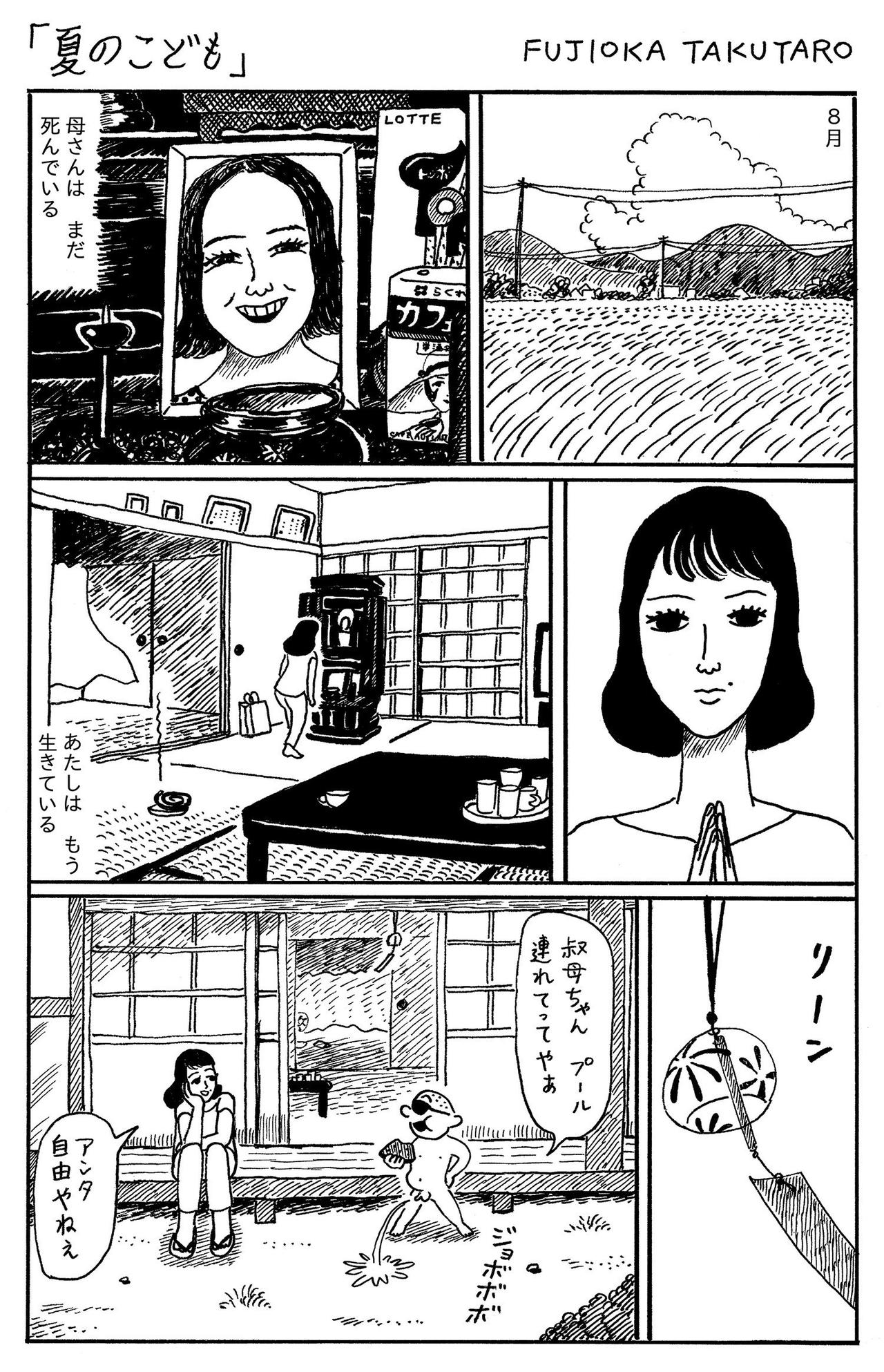 20180801_1ページ漫画_夏のこども__R