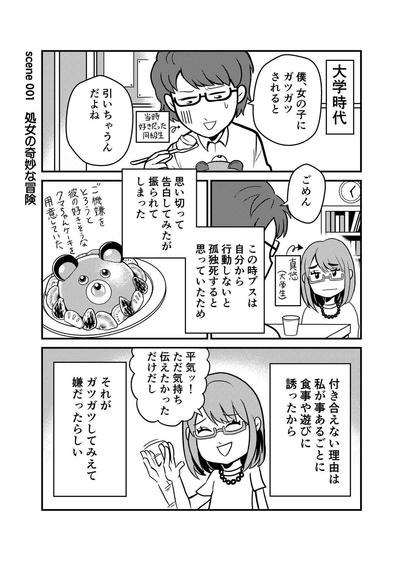 【本編】ワカカワ1話「処女の奇妙な冒険」